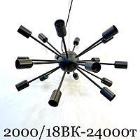 Лофт люстра на 18 ламп 2000 18bk