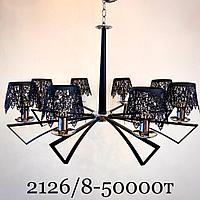 Лофт люстра на 8 ламп 2126 8