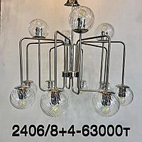 Лофт люстра на 12 ламп 2406 8