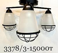 Лофт люстра 3378 3 на 3 лампы