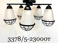 Лофт люстра 3378 5 на 5 ламп