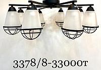 Лофт люстра 3378 8 на 8 ламп