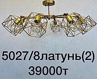 Лофт люстра 5027 8 на 8 ламп