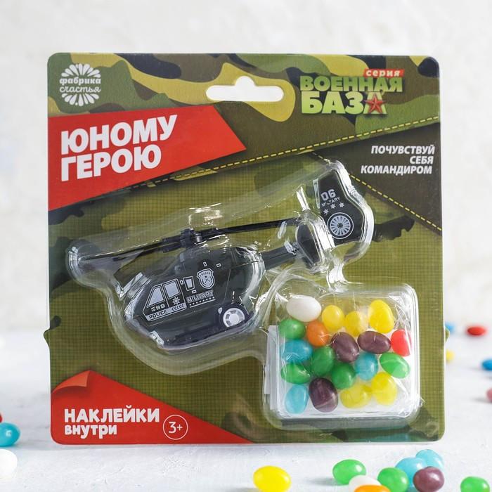Подарочный набор «Юному герою»: вертолёт, наклейки, конфеты 20 г