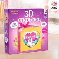 Набор для творчества с 3D-открыткой в технике папертоль, 'С 8 марта, счастья'