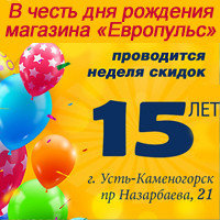 """Магазину """"Европульс"""" - 15 лет"""