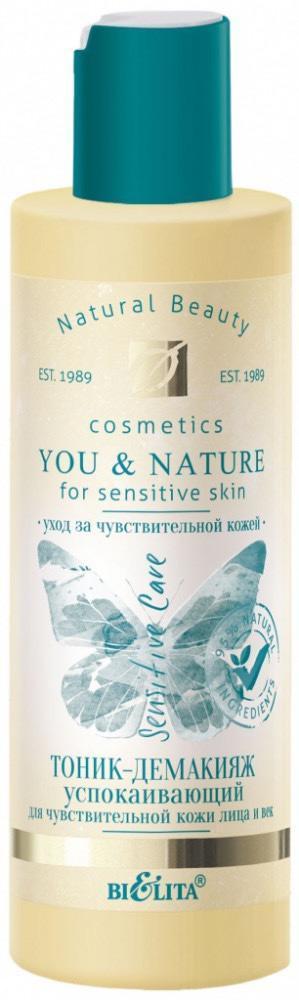 Тоник-демакияж для чувствительной кожи лица и век успокаивающий You&Nature