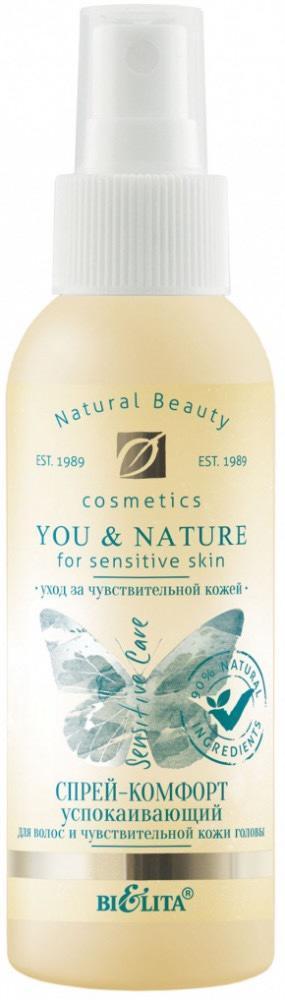 Спрей-комфорт для волос успокаивающий You&Nature
