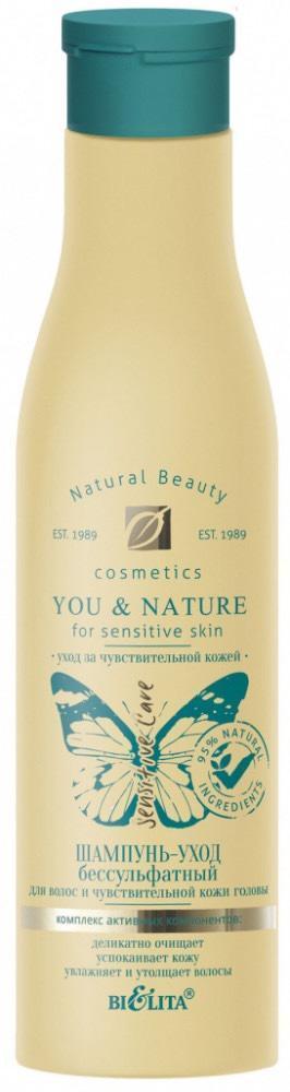 Шампунь-уход для волос бессульфатный You&Nature