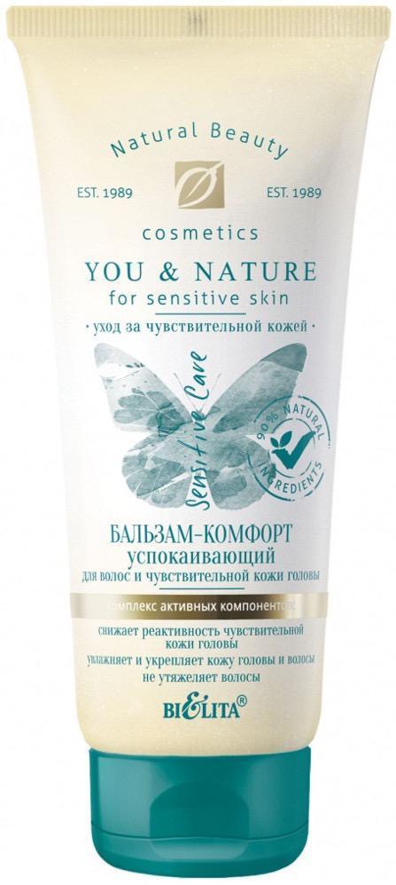 Бальзам-комфорт для волос и чувствительной кожи головы успокаивающий You&Nature