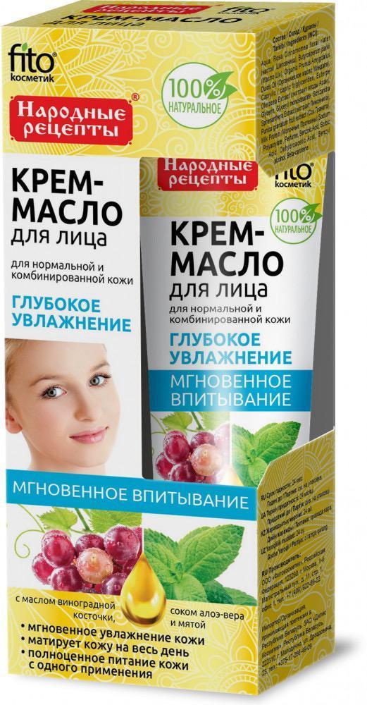 Крем-масло для лица увлажняющий с маслом виноградной косточки Fito косметик
