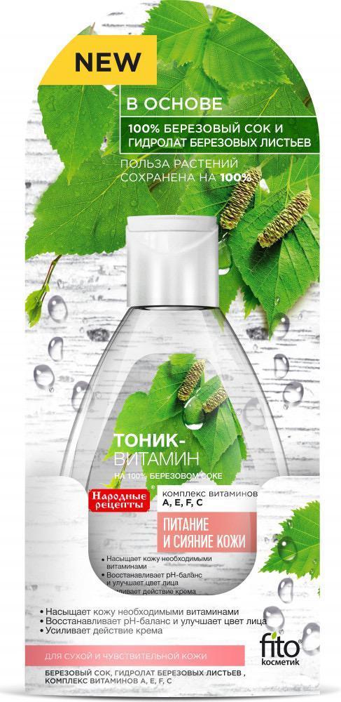 Тоник-витамины Народный рецепт