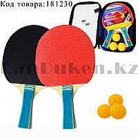 Набор для настольного тенниса 2 ракетки 3 шарика и чехол Haoxin