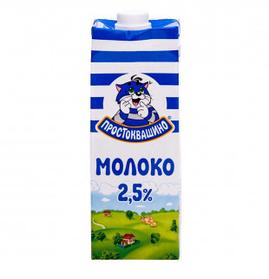 Молоко Простоквашино, 950 мл, 2,5%, тетрапакет