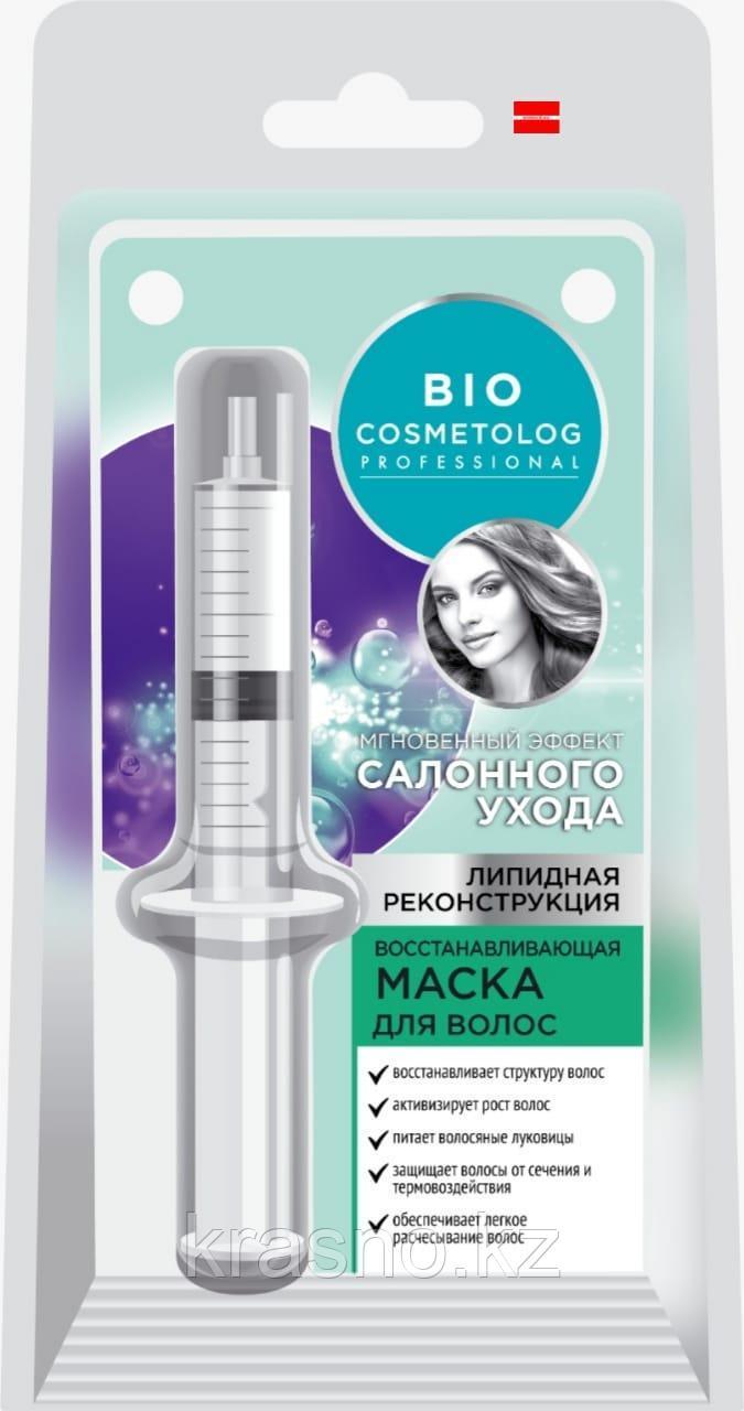 Маска для волос 25мл шприц BioCosmetolog Professional в ассортименте - фото 1