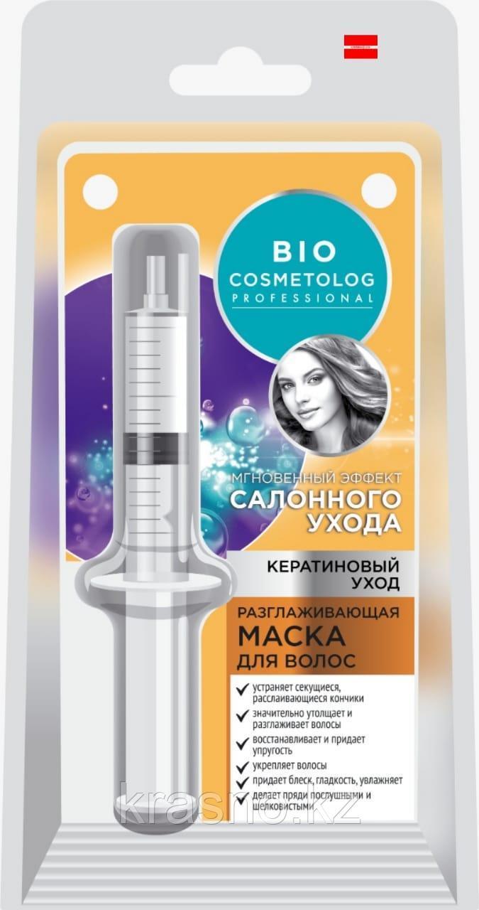 Маска для волос 25мл шприц BioCosmetolog Professional в ассортименте - фото 4