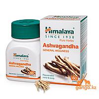 Ашваганда (Ashvagandha HIMALAYA), 60 таб. Мужское здоровье