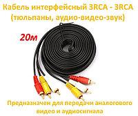 Кабель интерфейсный 3RCA - 3RCA (тюльпаны, аудио-видео-звук), 20 метров