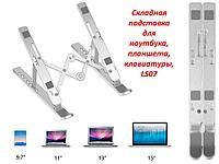 Складная подставка для ноутбука, планшета, клавиатуры, LS07
