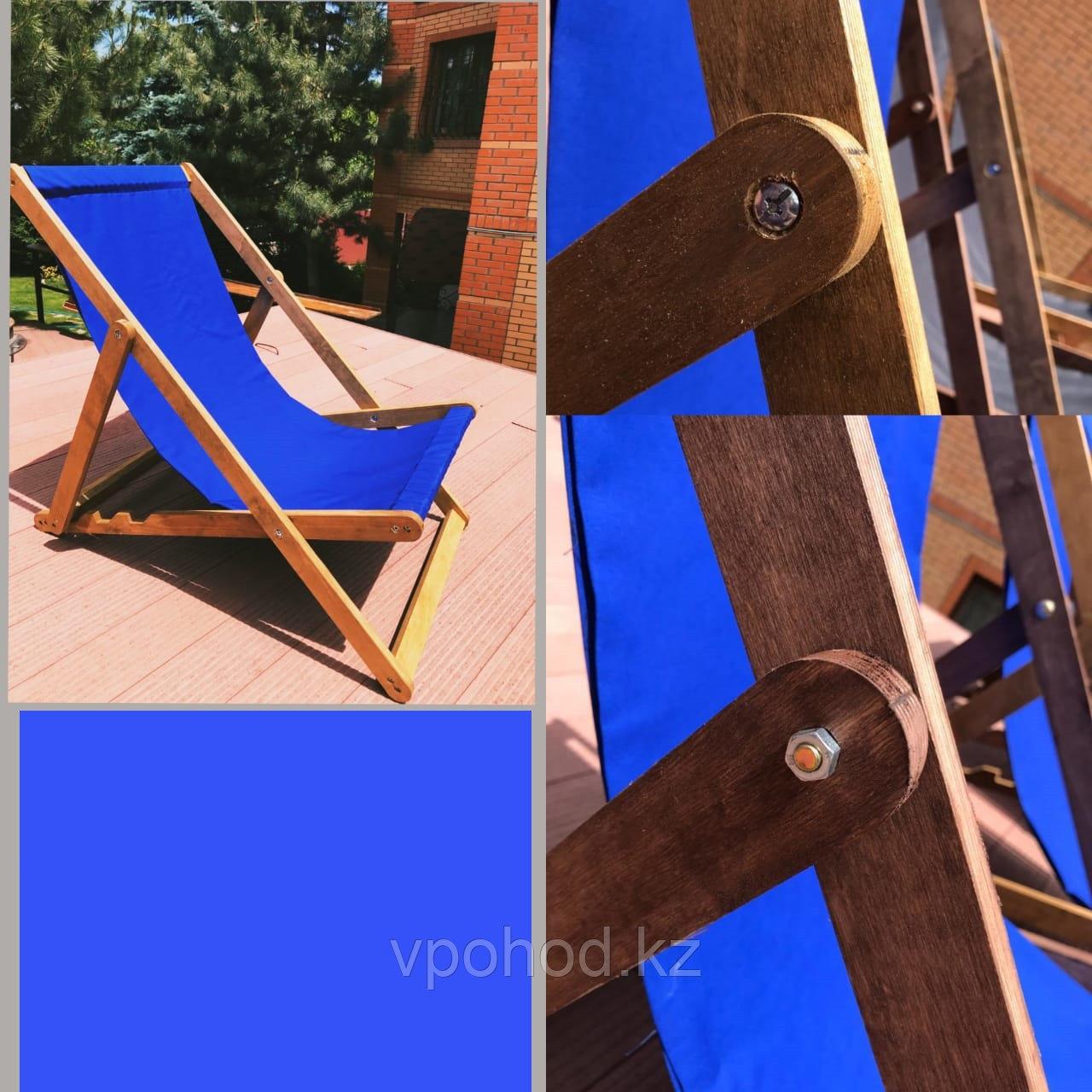 Шезлонг деревянный синий