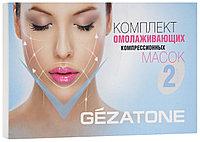 Комплект тканевых компрессионых омолаживающих масок для лица Gezanne Algolift