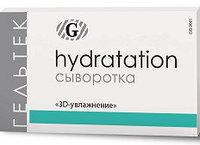 Сыворотка Гельтек 3D-увлажнение,5*5 мл