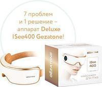 ISee400 Deluxe Массажер для глаз Gezatone