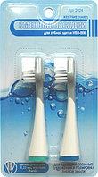 Комплект жестких насадок к зубной щетке HSD-008 (2 шт), упаковка блистер