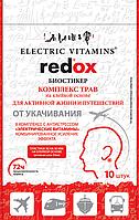 Биостикер от укачивания Redox (2шт в упаковке)