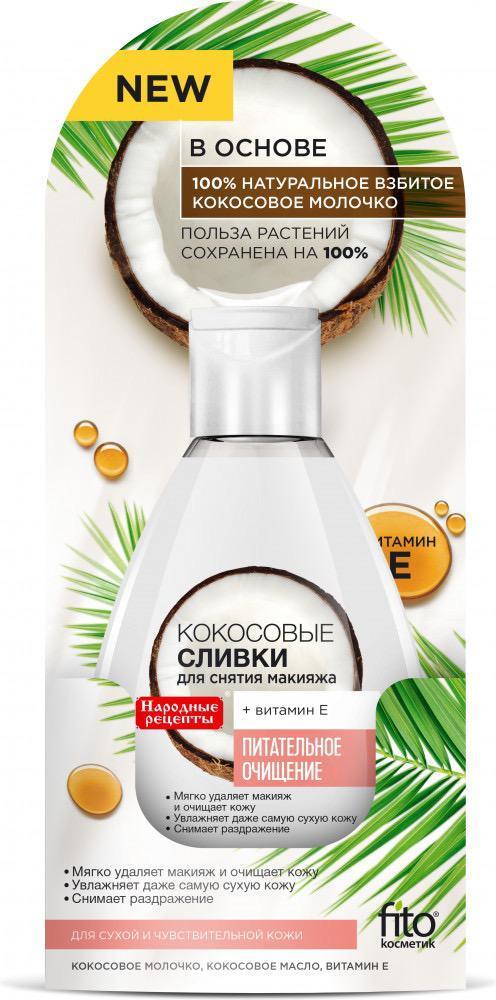 Кокосовые сливки для снятия макияжа + витамин Е «Народный рецепт»