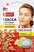 Фито маска для лица 25мл Народные рецепты в ассортименте