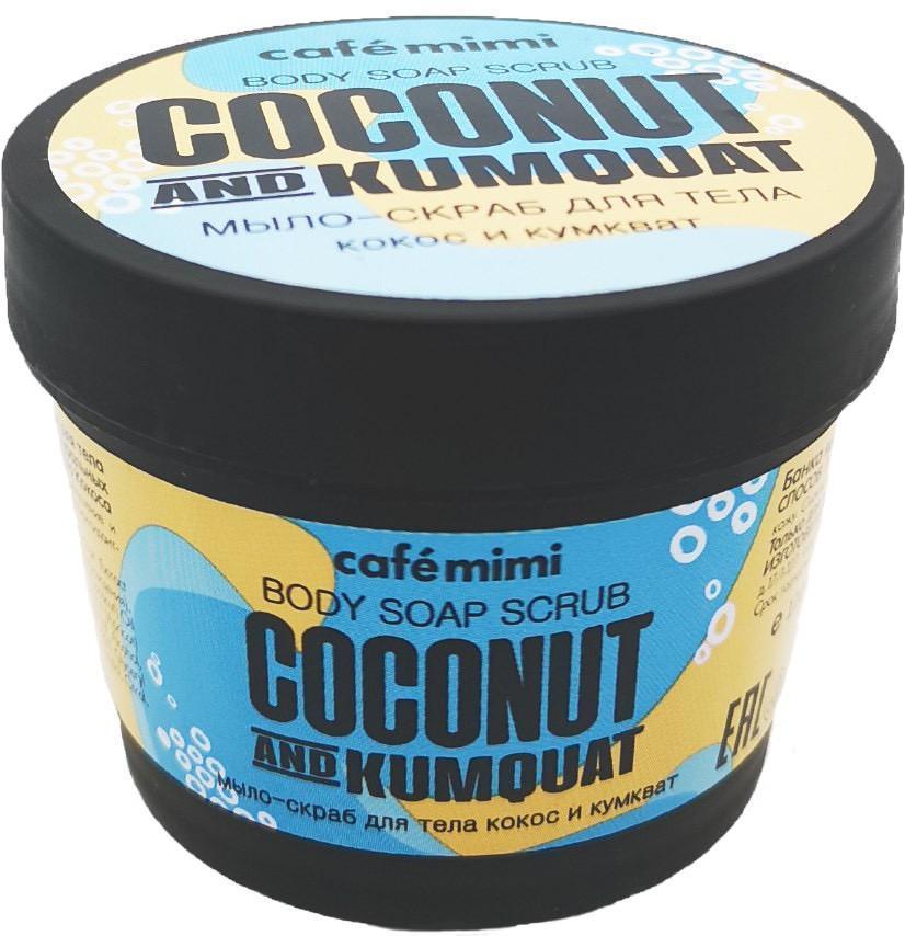 Мыло-скраб для тела кокос и Кумкват