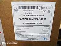 Отопитель воздушный (автономка) PLANAR-4DM2-24-S-2960