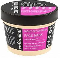 Ночная маска для лица восстановление манго и амарант