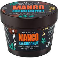 Крем-баттер для тела манго и кокос
