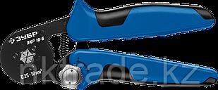 ПКР-10-6 пресс-клещи для втулочных наконечников 0.25 - 10 мм.кв, ЗУБР серия «ПРОФЕССИОНАЛ», 22678