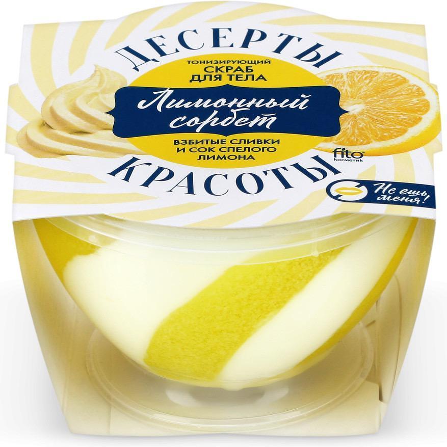 Скраб для тела лимонный сорбет