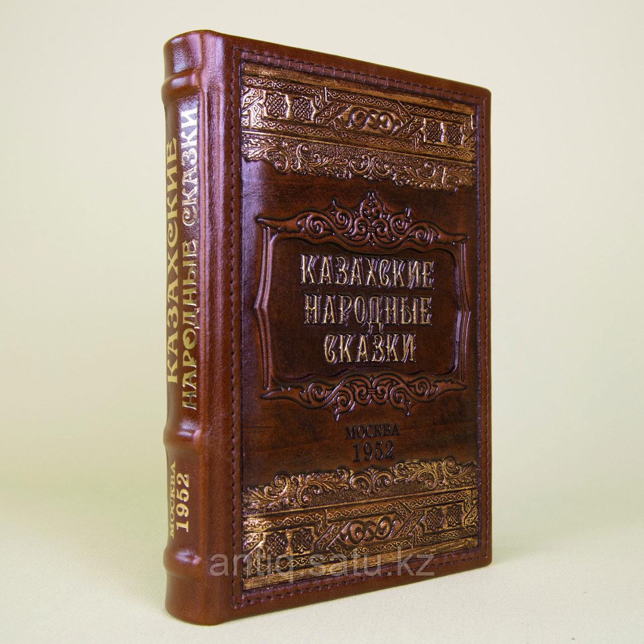 Казахские народные сказки. Перевод под редакцией М. Ауэзова и Н. Анова. Москва 1952 год - фото 2