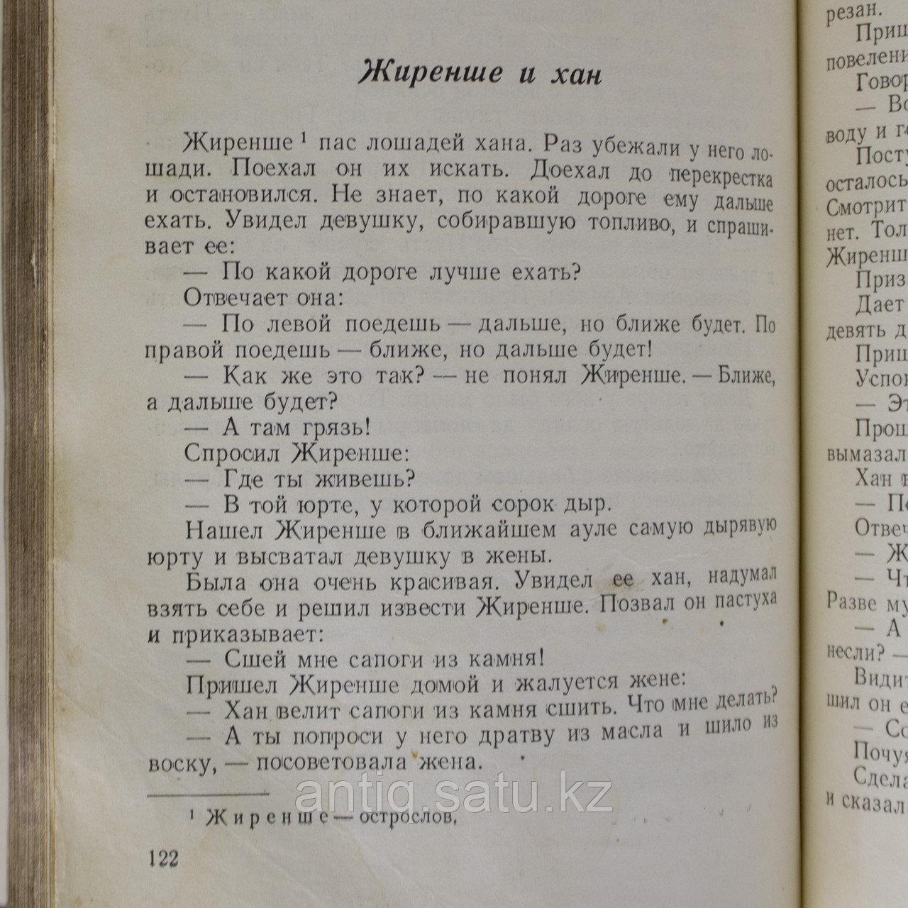 Казахские народные сказки. Перевод под редакцией М. Ауэзова и Н. Анова. Москва 1952 год - фото 5