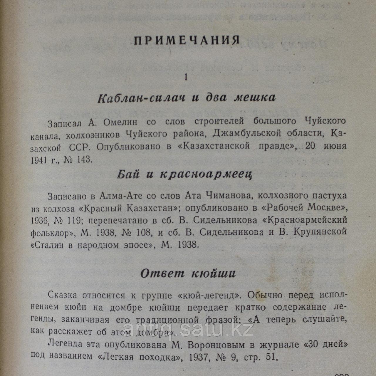 Казахские народные сказки. Перевод под редакцией М. Ауэзова и Н. Анова. Москва 1952 год - фото 6