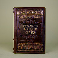 Казахские народные сказки. Перевод под редакцией М. Ауэзова и Н. Анова. Москва 1952 год