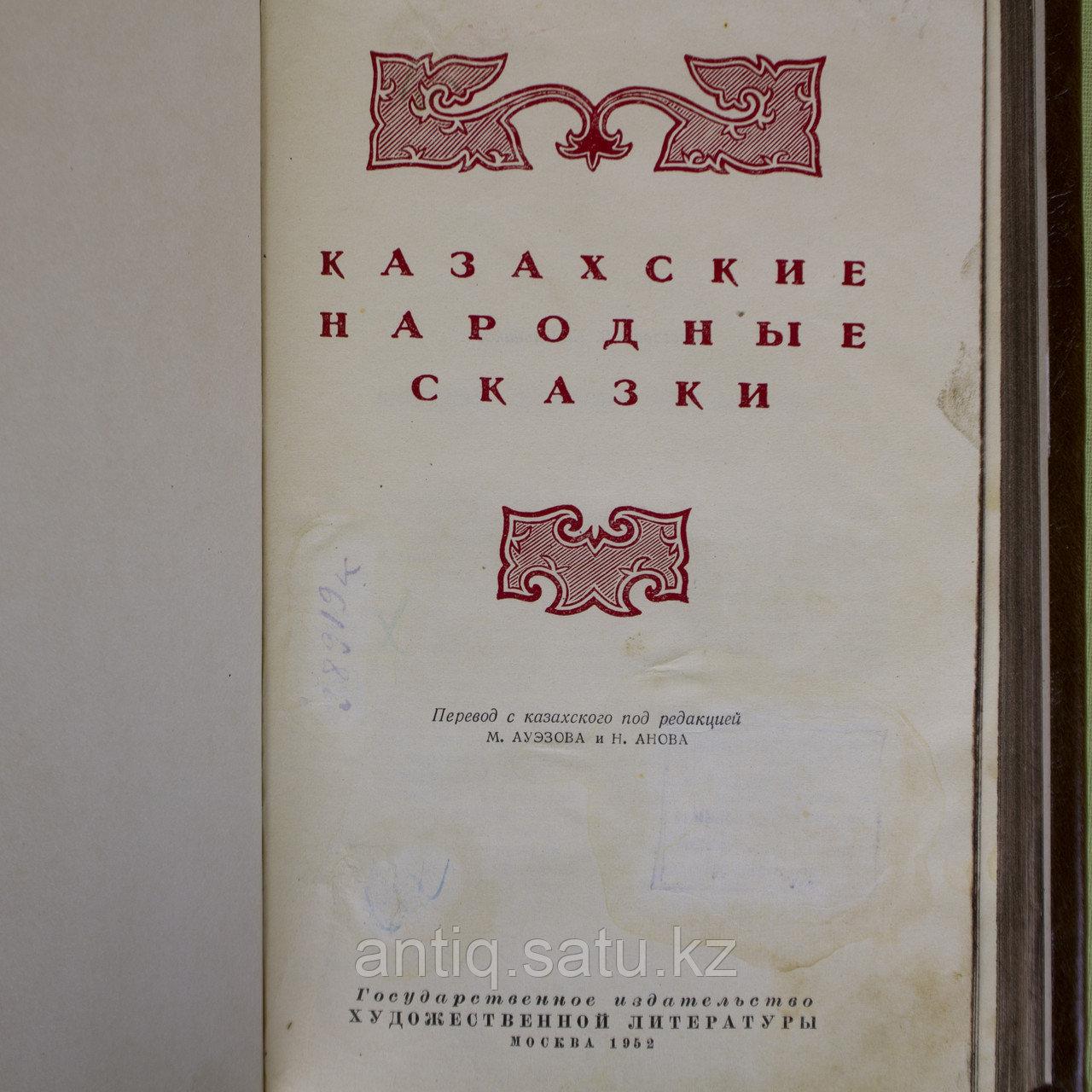 Казахские народные сказки. Перевод под редакцией М. Ауэзова и Н. Анова. Москва 1952 год - фото 3