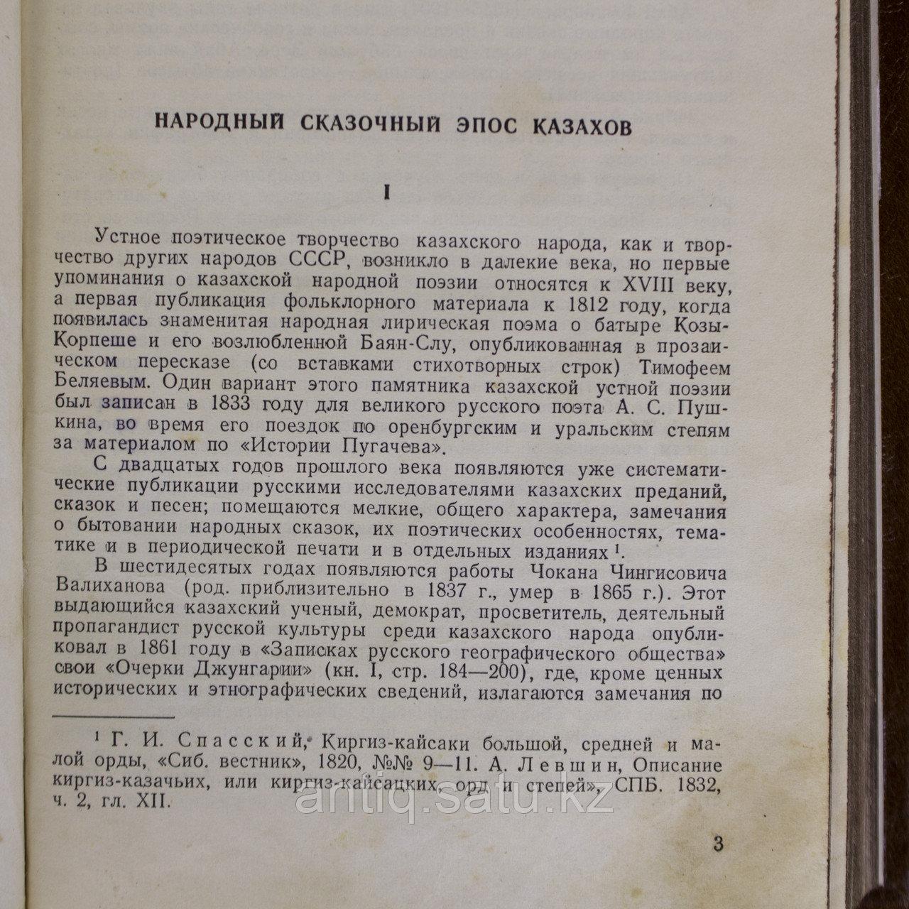 Казахские народные сказки. Перевод под редакцией М. Ауэзова и Н. Анова. Москва 1952 год - фото 8