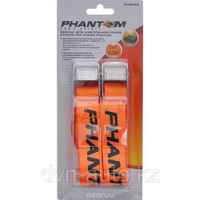Ремень крепления груза 2,5м с фиксатором 2шт PHANTOM PH6423