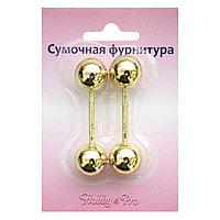 Шпилька для сумки, L-25*15 мм, шарик, золото, упак./2 шт., Hobby&Pro