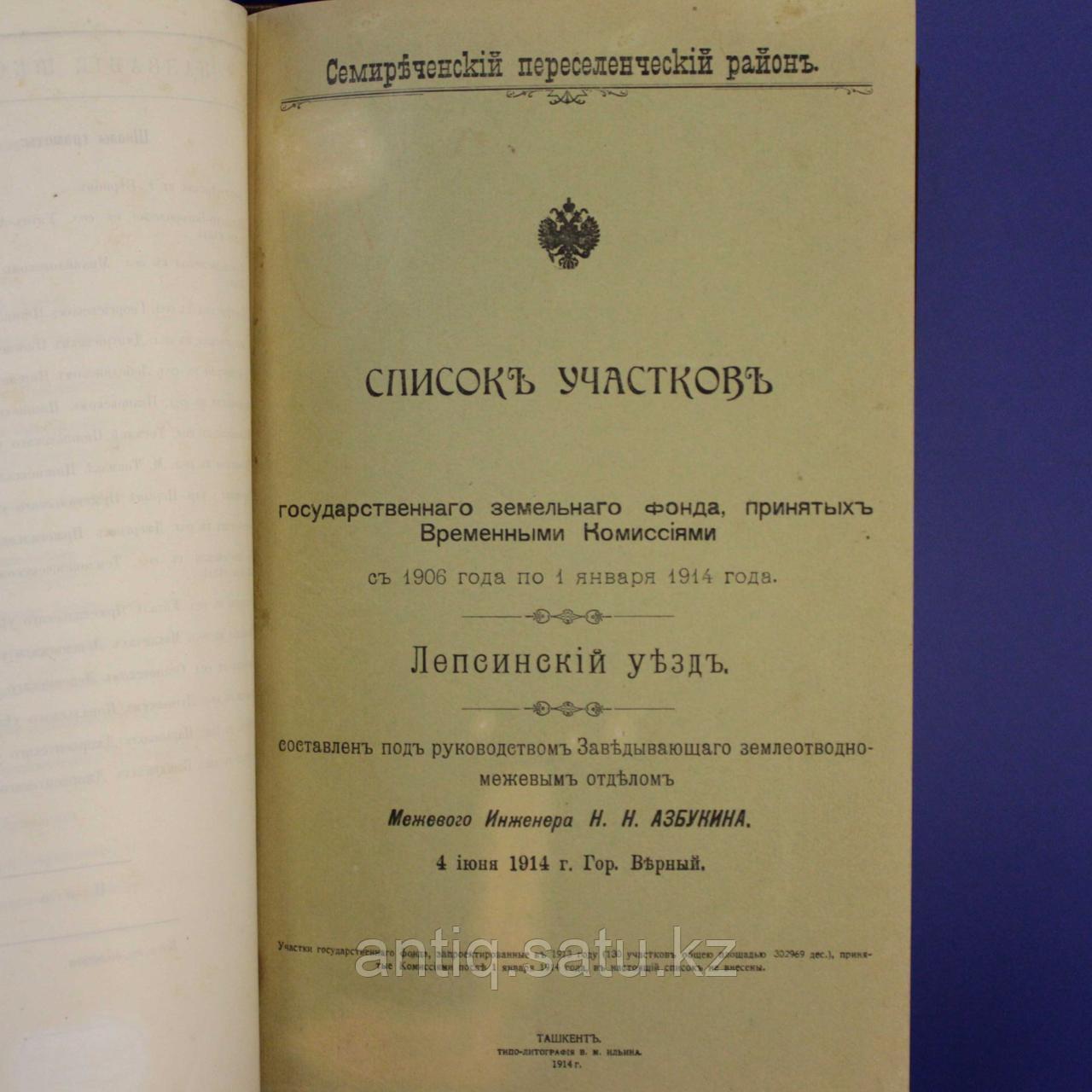 «Обзор Семиреченской области за 1898 год» Раритетное издание, отпечатано в г. Верный (Алматы) - фото 4