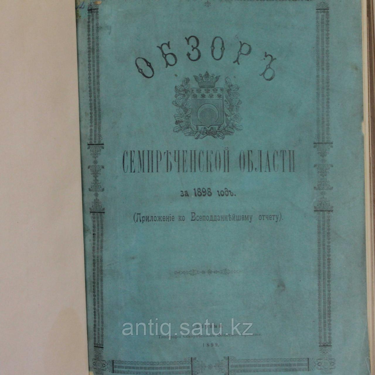 «Обзор Семиреченской области за 1898 год» Раритетное издание, отпечатано в г. Верный (Алматы) - фото 5
