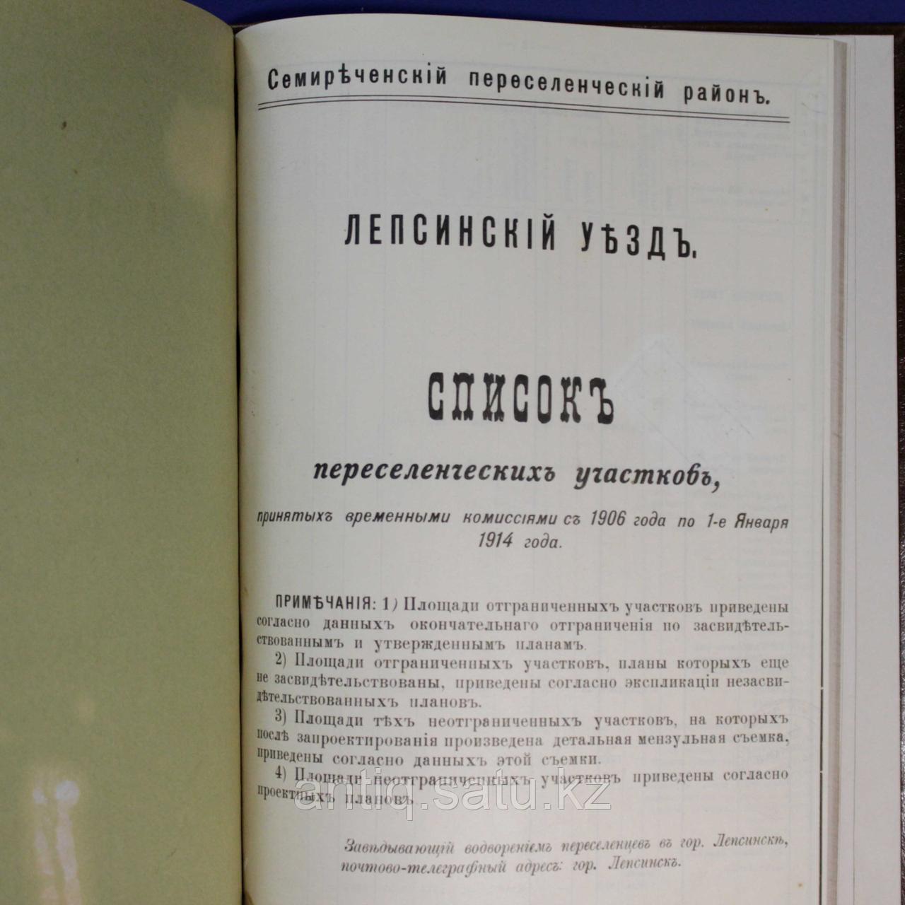 «Обзор Семиреченской области за 1898 год» Раритетное издание, отпечатано в г. Верный (Алматы) - фото 6