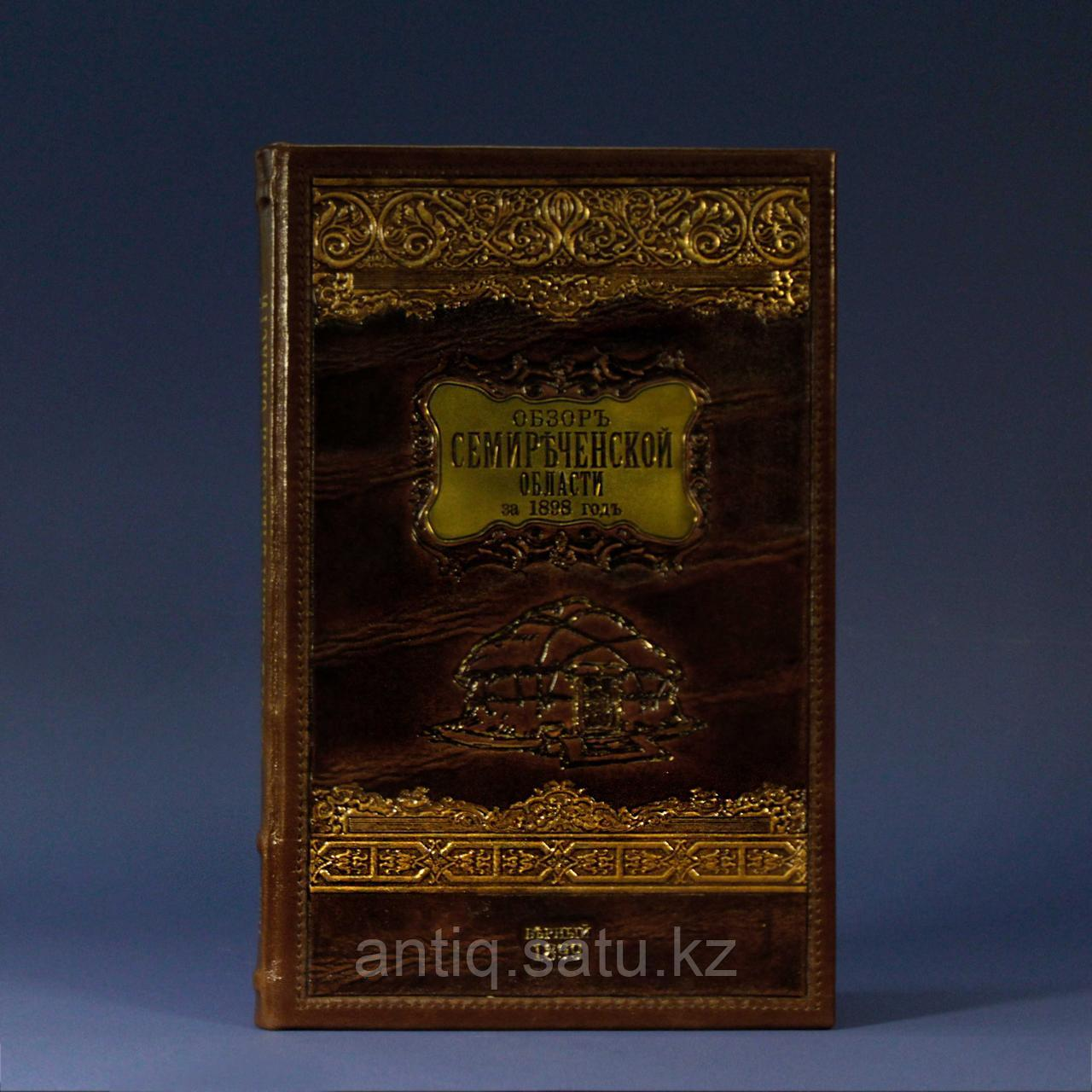«Обзор Семиреченской области за 1898 год» Раритетное издание, отпечатано в г. Верный (Алматы) - фото 7