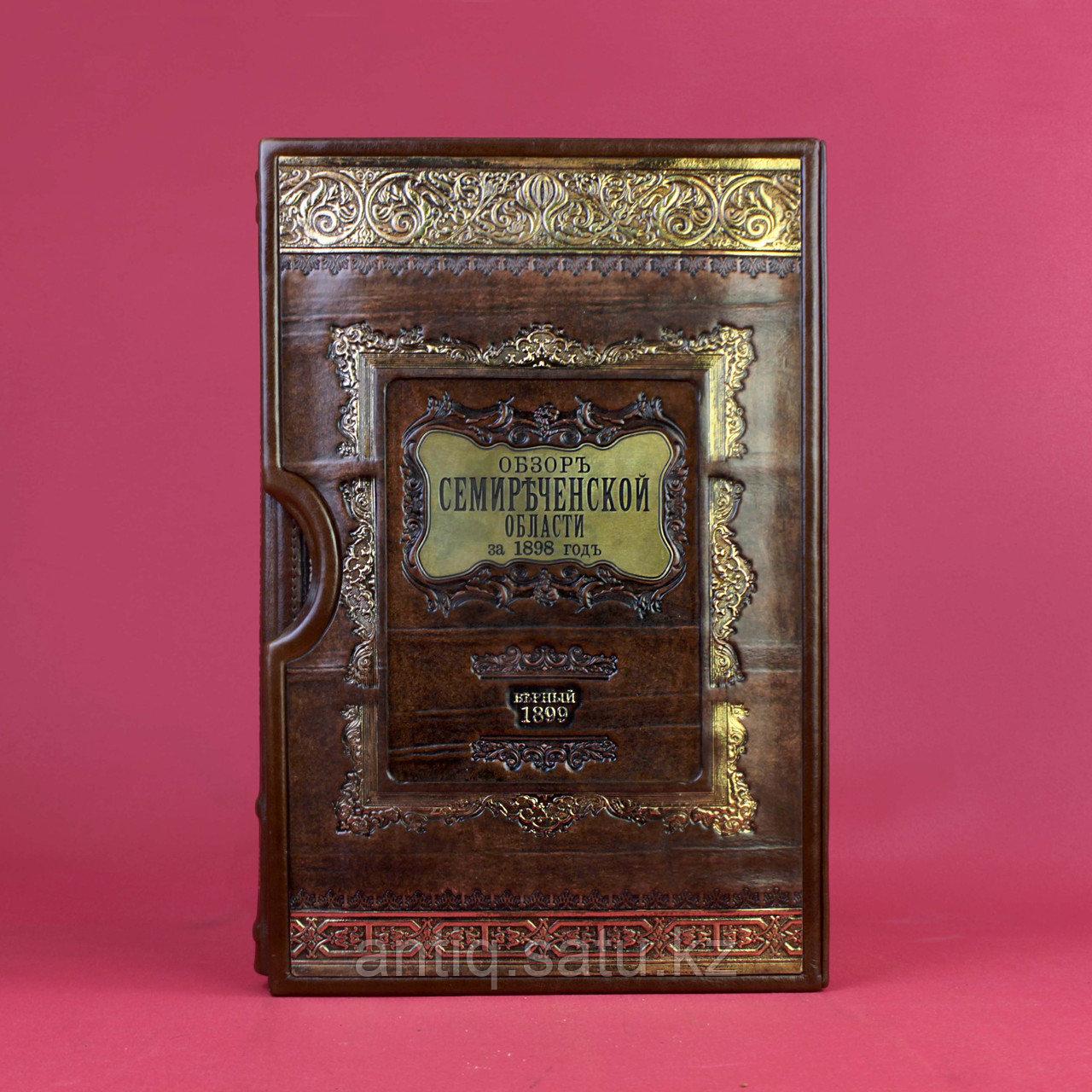 «Обзор Семиреченской области за 1898 год» Раритетное издание, отпечатано в г. Верный (Алматы) - фото 1